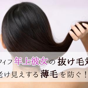 アラフィフ年上彼女の抜け毛対策。老け見えする薄毛を防ぐ!