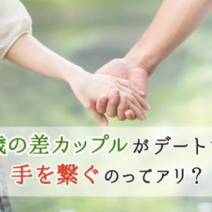 歳の差カップルがデートで手を繋ぐのってアリ?周りの目が気になる!