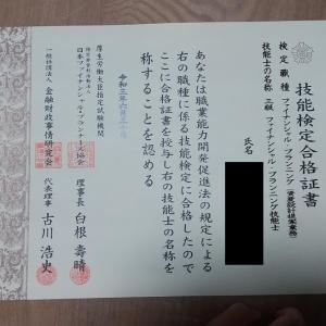 ファイナンシャルプランナー3級に合格しました!(^^)!(1/3)