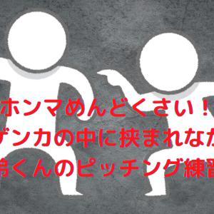 『ホンマめんどくさい!』兄弟ゲンカの中に挟まれながら、弟くんのピッチング練習