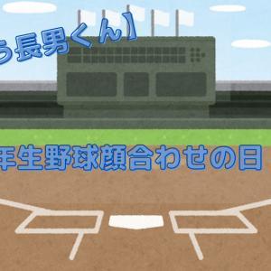 【迷う長男くん】6年生野球顔合わせの日!!