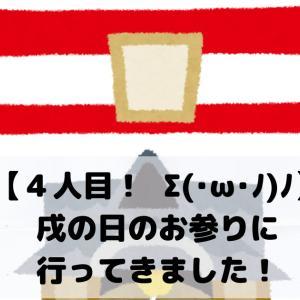 【4人目!  Σ(・ω・ノ)ノ】戌の日のお参りに行ってきました!