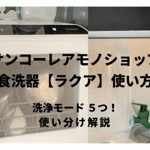 サンコーレアモノショップ食器洗い乾燥機【ラクア】使い方