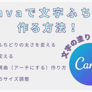 Canvaで簡単に【文字の縁取り】を作る方法と文字をアーチ型にする手順!