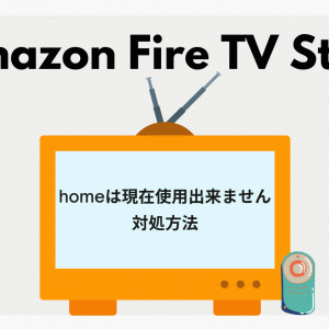 Fire TV Stick画面に突然【homeは現在使用出来ません】と出た時の対処方法