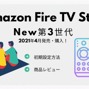 2021年4月発売のFire TV Stick第3世代【初期設定】とレビュー