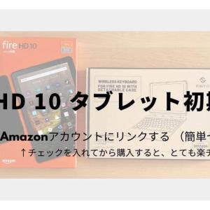 Fire HD 10 , Fire HD 10 Plusタブレット初期設定(簡単セットアップ)