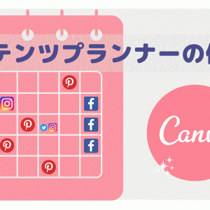 Canva【コンテンツプランナー(コンテンツカレンダー)】の使い方!