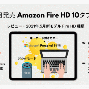 2021発売New【FireHD10タブレット】/10inchタブレットのレビュー