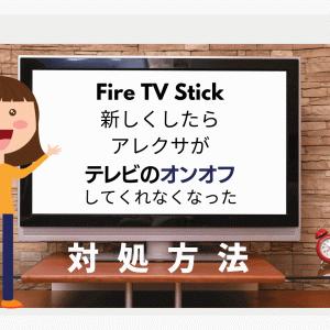 Fire TVを新しくしたらアレクサが【テレビをオンオフ】してくれなくなった時