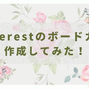 【Pinterest】ボードカバー作成と変更手順!ボード削除方法