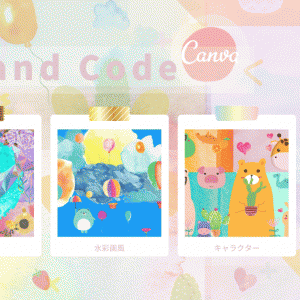 画像に統一感を出したい時に使うCanvaブランドコード~Cute系~
