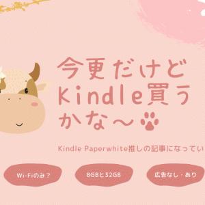今更聞けない!【Kindle電子書籍リーダー】どれを購入したら良い?おすすめ・比較