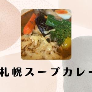 札幌スープカレー・らっきょ大サーカス