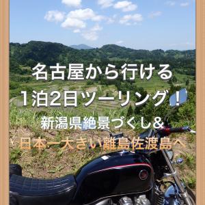 名古屋から行ける1泊2日ツーリング!新潟県絶景づくし&日本一大きい離島佐渡島へ