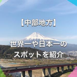 【中部地方】世界一や日本一のスポットを紹介