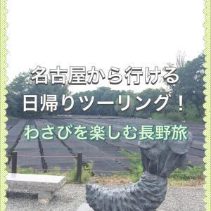 名古屋から行ける日帰りツーリング!わさびを楽しむ長野旅