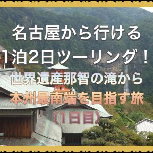 名古屋から行ける1泊2日ツーリング!世界遺産那智の滝から本州最南端を目指す旅(1日目)