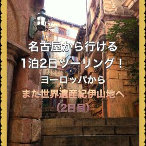 名古屋から行ける1泊2日ツーリング!ヨーロッパからまた世界遺産紀伊山地へ(2日目)