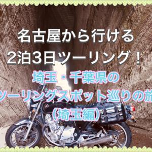 名古屋から行ける2泊3日ツーリング!埼玉・千葉県のツーリングスポット巡りの旅(千葉編)