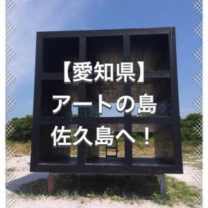 【愛知県】アートの島 佐久島へ!