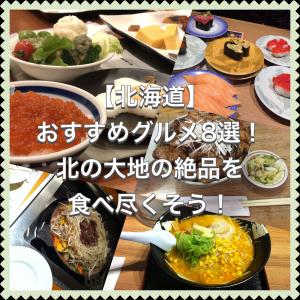 【北海道】おすすめグルメ8選!北の大地の絶品を食べ尽くそう!