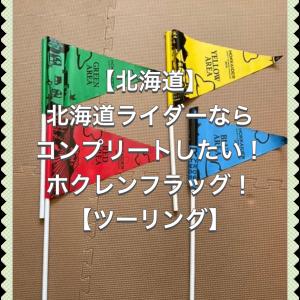 【北海道】北海道ライダーならコンプリートしたい!ホクレンフラッグ!【ツーリング】