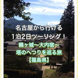 名古屋から行ける1泊2日ツーリング!鶴ヶ城~大内宿~塔のへつりを巡る旅【福島県】