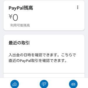PayPal と Amazon