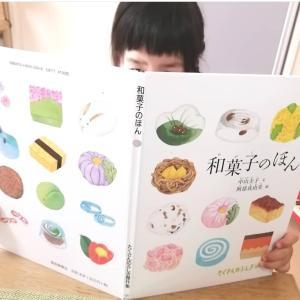 【和菓子の絵本「和菓子のほん」】
