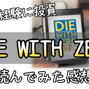 【若い経験に投資】DIE WITH ZEROを読んでみた感想