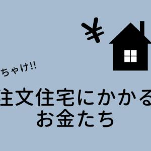 【ぶっちゃけ】注文住宅にかかるお金たち