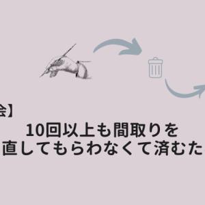 【反省会】10回以上も間取りを書き直してもらわなくて済むために
