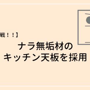【挑戦】ナラ無垢材をキッチン天板に採用!