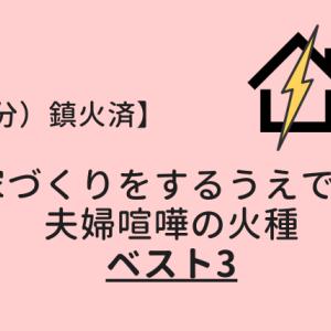 【鎮火済】家づくりをするうえでの夫婦喧嘩の火種ベスト3
