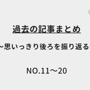 思いっきり後ろを振り返る【No.11~20】