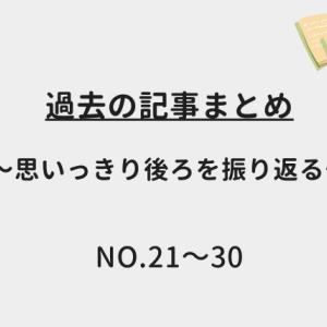 思いっきり後ろを振り返る【No.21~30】