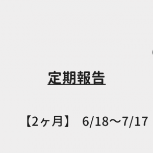 【定期報告】ブログ開設2ヶ月