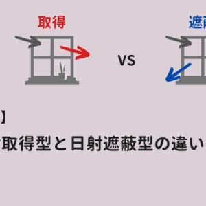 【APW430】日射取得型VS日射遮蔽型