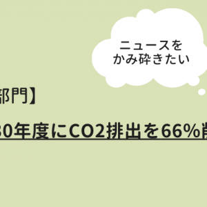 【CO2排出】国民の意識改革と行動変容だけで目標達成できるのか