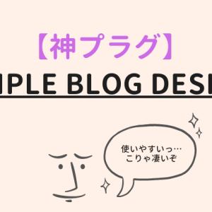 【神プラグ】「SIMPLE BLOG DESIGH」が使いやすい