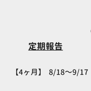 【定期報告】ブログ開設4ヶ月