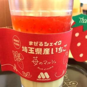 モスバーガー   所沢北田農園のいちごを使用した「 まぜるシェイク 埼玉県産いちご 」が復活!2021年7月29日から販売開始