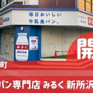 牛乳食パン専門店 みるく 新所沢店 | 牛乳屋さんが作る牛乳食パン専門店 2021年8月中旬オープン予定【新所沢】