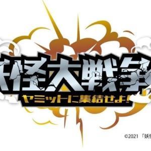 角川武蔵野ミュージアム | 「 妖怪大戦争展 2021 ヤミットに集結せよ! 」に行ってきました