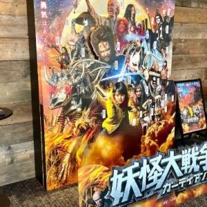 ところざわサクラタウンのジャパンパビリオンホールBにて「 妖怪大戦争 ガーディアンズ 」を観てきました【東所沢】