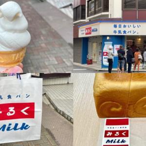 牛乳食パン専門店 みるく 新所沢店 | 濃厚リッチなみるく食パンで良い1日のスタートを!【新所沢】