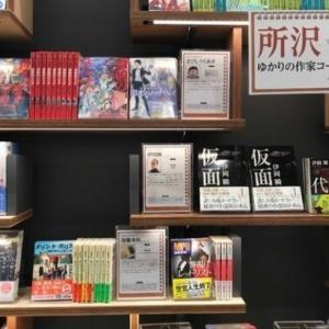 ダ・ヴィンチストア | 2021年9月1日より企画展「所沢ゆかりの作家コーナー」を展開【東所沢】