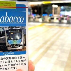 Chabacco ( チャバコ )| 廃棄予定のタバコ自販機を活用したお茶のおみやげ【所沢】