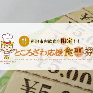 所沢市 | ところざわ応援食事券 (プレミアム付食事券) の追加販売を実施!有効期限も延長に!